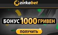 Бонус 1000 гривень на перший депозит від Зіркабет