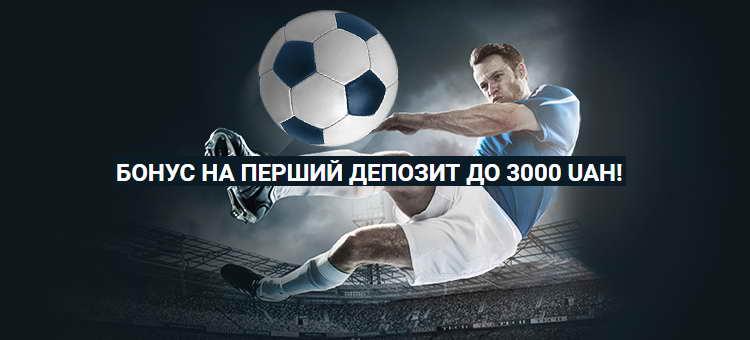 Бонус 3000 гривень від БК 1хбет