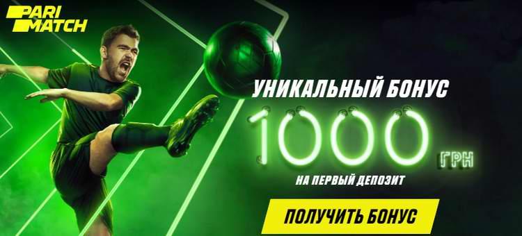 паріматч бонус 1000 грн