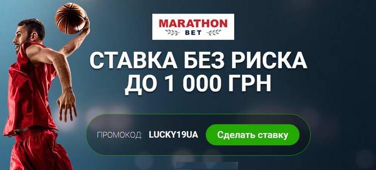 Бонус 1000 грн від Marathonbet для України