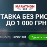 Марафонбет бонус Україна