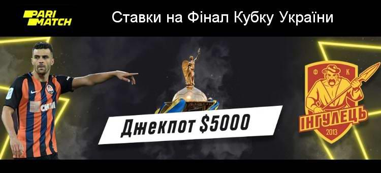 Акція від Паріматч до Фіналу Кубка України