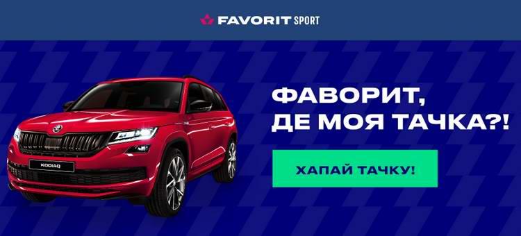 Робіть ставки на Фаворит Спорт та вигравайте Skoda Kodiaq