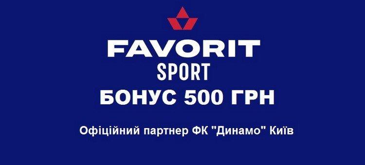Букмекер Фаворит Спорт – офіційний партнер «Динамо» Київ