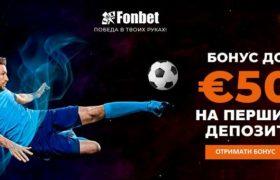 Fonbet Украина