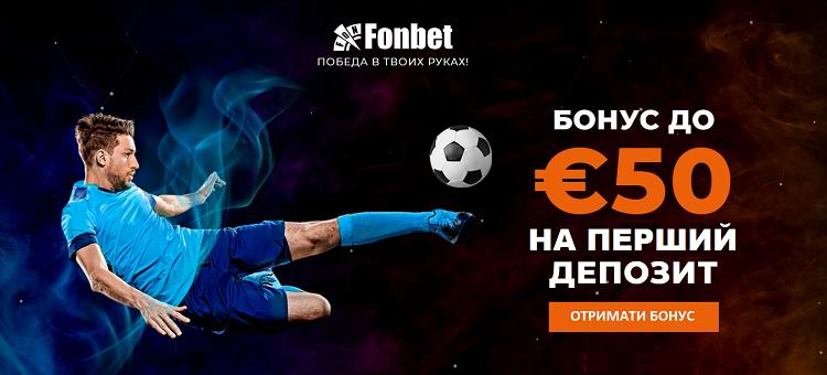 Бонус 50 євро від букмекерської контори Фонбет