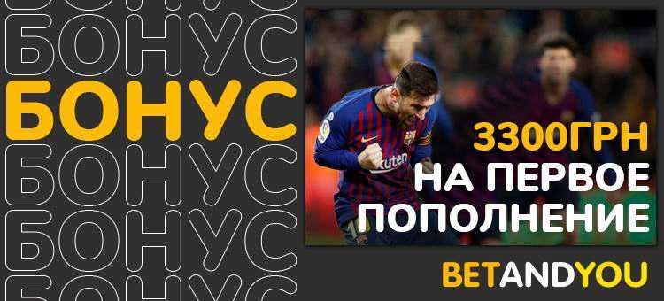 Букмекерська компанія Betandyou – бонус 3300 грн для України
