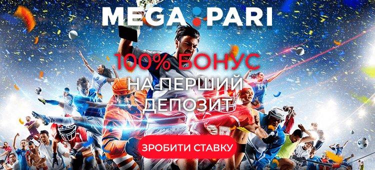 Букмекерська компанія Megapari – бонус 3000 грн для нових клієнтів